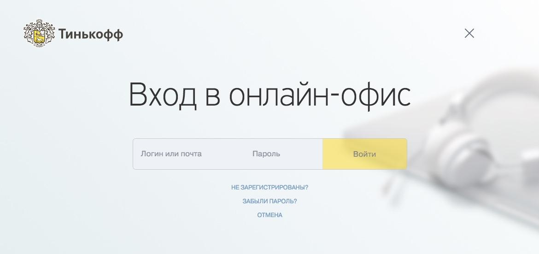 Tinkoff-uchebni-portal-voiti.jpeg