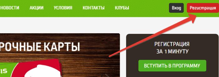irbis-azs-lichnyy-kabinet-1.png