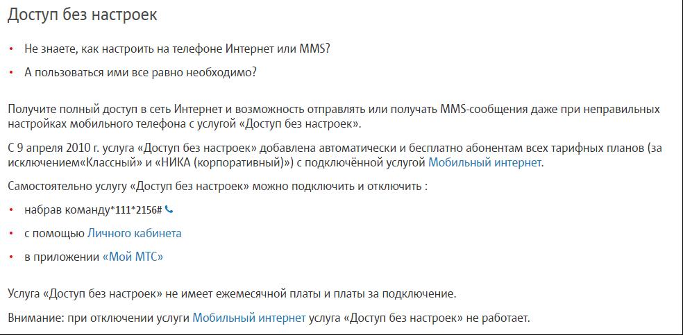 internet-mts-nastroek.png
