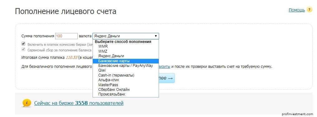 Vvod-i-vyvod-deneg-etxt.jpg