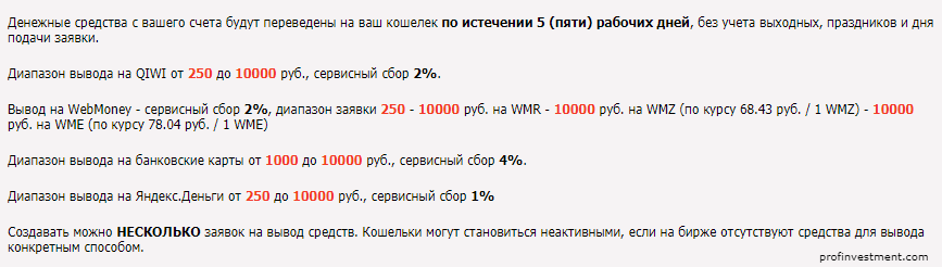 vyvod-deneg-iz-birzhi-statej-etxt.png