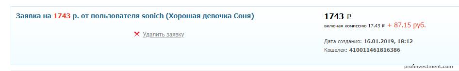 zajavka-na-vyvod.png