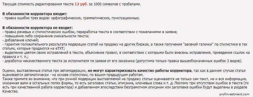 korrektirovka-statej-na-etxt.png