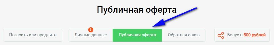 razdel-publichnaya-oferta-v-lichnom-kabinete-ekapusta.jpg