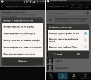 perenesti_prilozheniya_androida.jpg