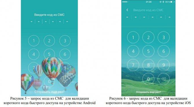 zapros-koda-iz-sms-dlya-validacii-korotkogo-koda-bystrogo-dostupa.jpg
