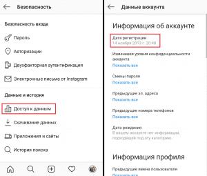 kak-uznat-kogda-sozdan-akkaunt-v-instagram-300x255.png