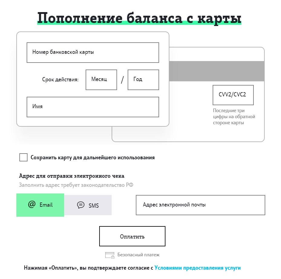 tele2_oplatit_kartoi_2.jpg