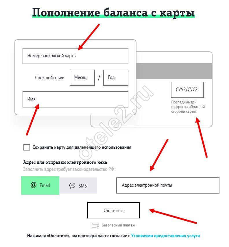 Kak-popolnit-schet-s-bankovskoi-karty5.jpg