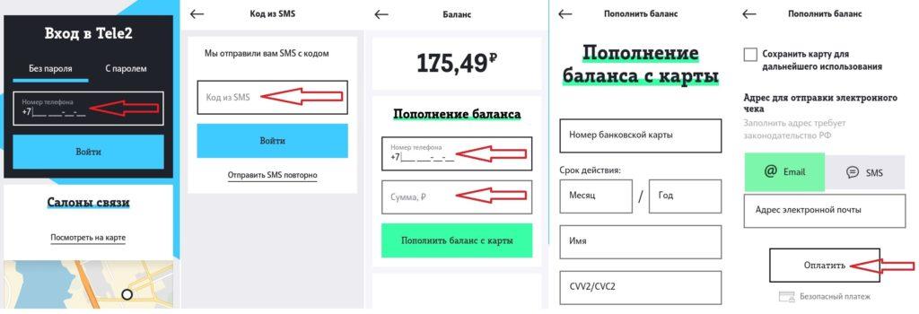 tele2_oplatit_kartoi_3.-1024x350.jpg