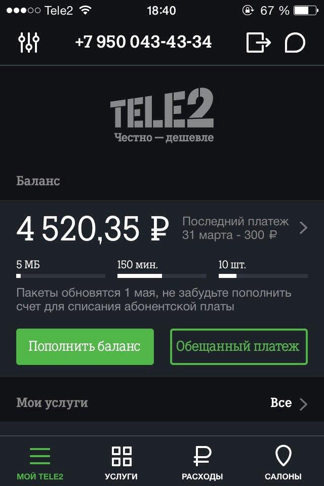 пополнение-с-карты-теле2-приложение-0.jpg