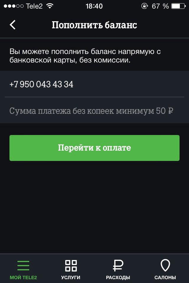 пополнение-с-карты-теле2-приложение.jpg