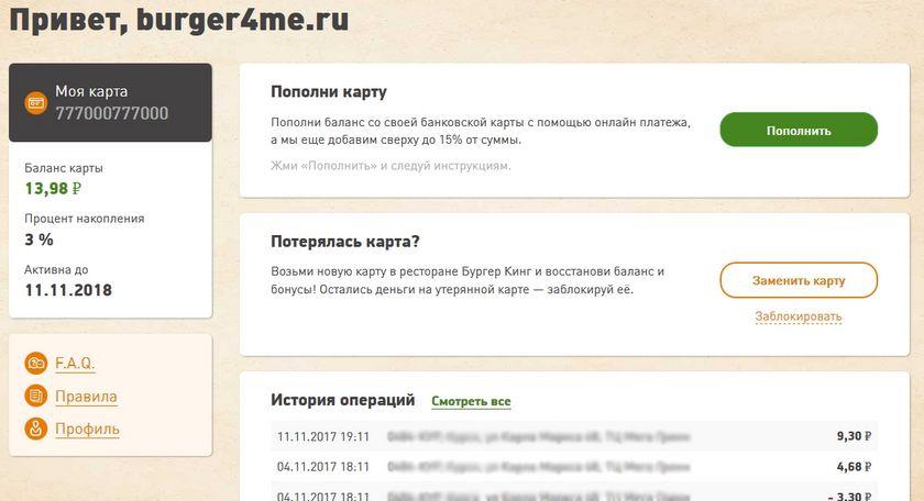 lichnyj-kabinet-bk-006.jpg