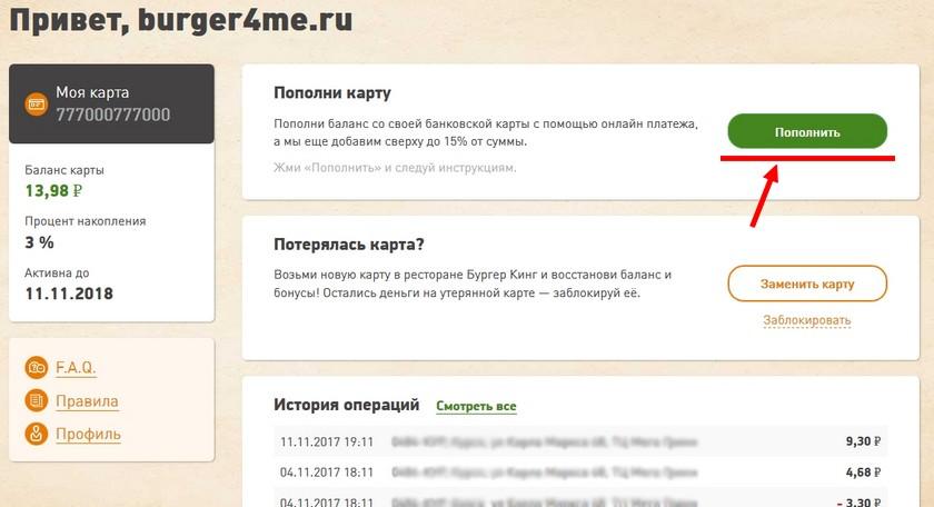 lichnyj-kabinet-balans-bk-007.jpg