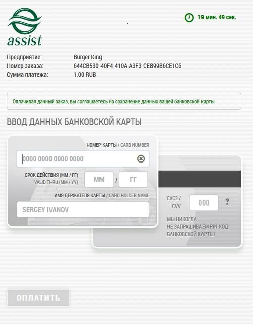 lichnyj-kabinet-privyazat-kartu-bk-009.jpg