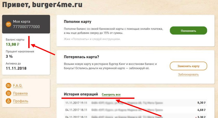 lichnyj-kabinet-bk-balans-karty-010.jpg
