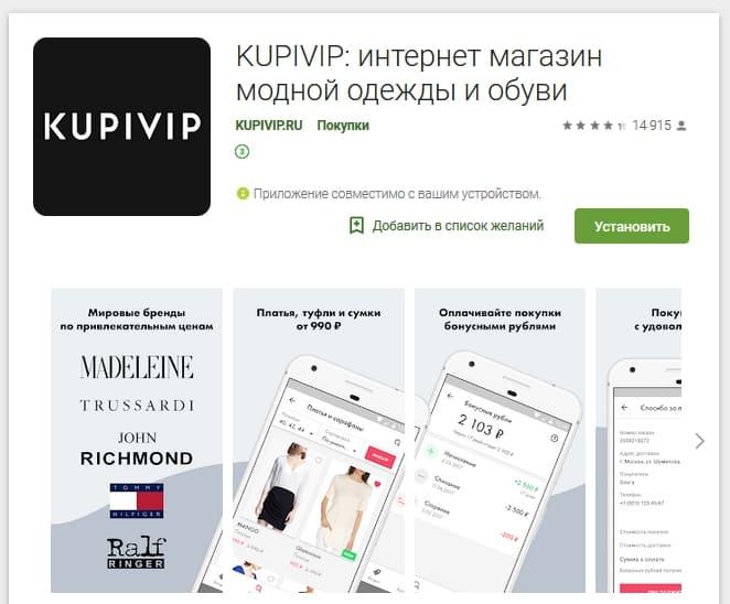 KupiVIP5.jpg