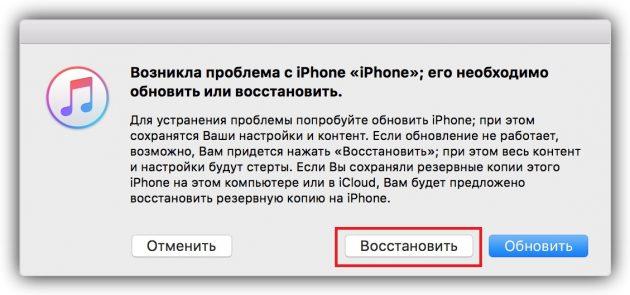 iphonerecovery_1508156161_1519546701-630x295.jpg