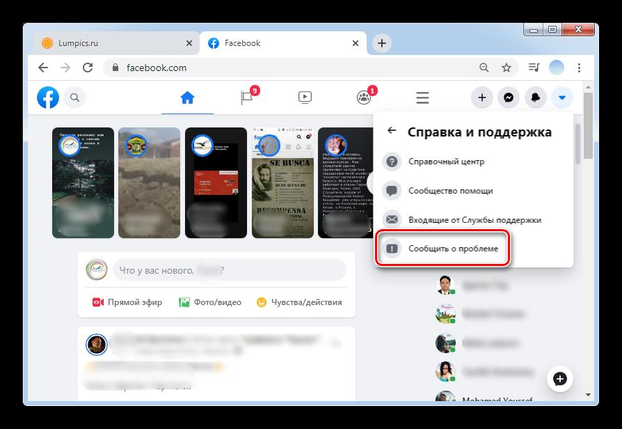 kliknite-soobshhit-o-probleme-dlya-napisaniya-soobshheniya-v-sluzhbu-podderzhki-s-czelyu-razblokirovki-akkaunta-facebook.png