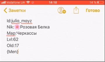 kak-vzlomat-akkaunt-v-likee-1.png