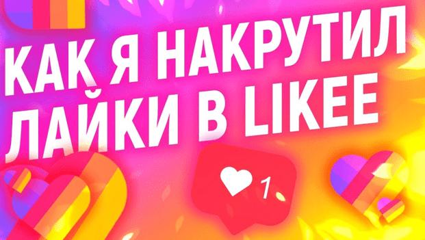 nakrutka-podpischikov-v-layke-6.png