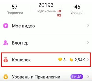kak-vzlomat-akkaunt-v-likee-5.png