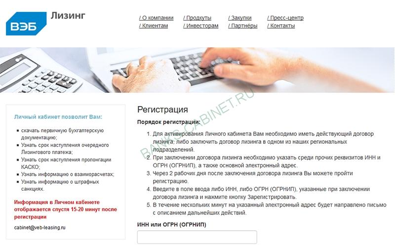 Stranitsa-registratsii-lichnogo-kabineta-Vneshekonombank.jpg