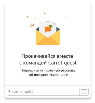 email-rassylka-3.png