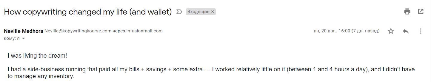 email-rassylka-7.png