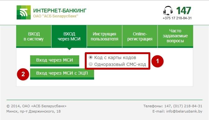 vhod-v-internet-banking-cherez-msi-s-ehcp.jpg