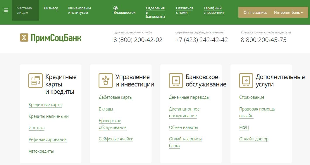 Glavnaya-stranitsa-ofitsialnogo-sajta-Primsotsbanka.png