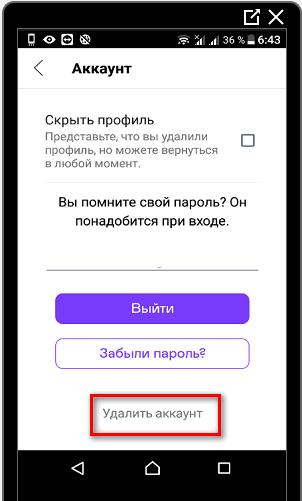 udalenie-akkaunta-badoo-so-smartfona.png