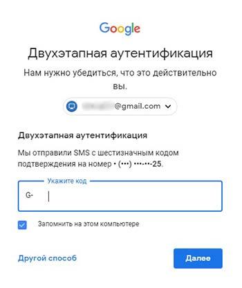 dvuhetapnaja_avtorizatsija.jpg