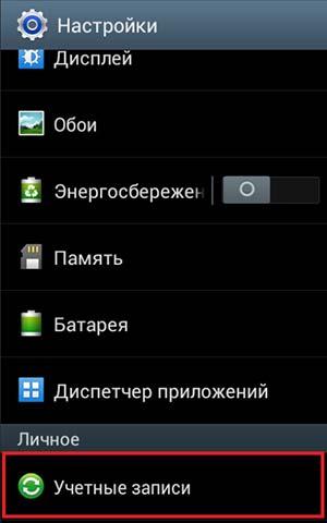 nastrojki_uchetnyje_zapisi.jpg