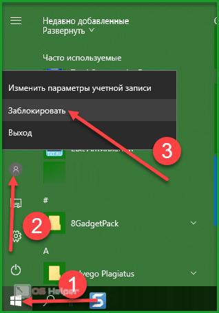 zablokirovat-1.png