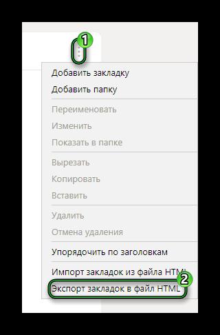Optsiya-Eksport-zakladok-v-YAndeks.Brauzere.png