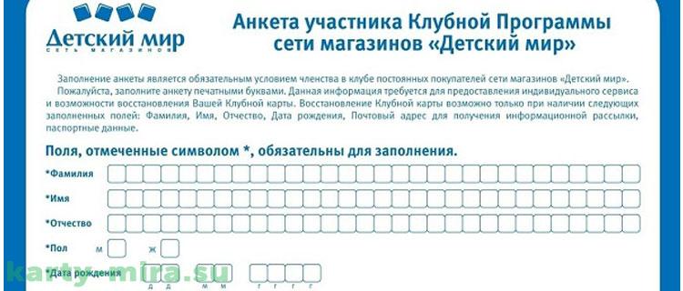 aktivirovat-kartu-detskiy-mir-cherez-internet.jpg