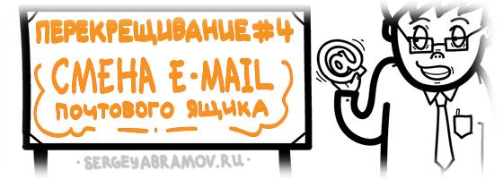 smena_email_pochtovogo_yaschika.jpg