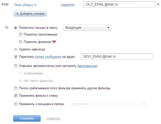 pereadresaciya_v_mail.png