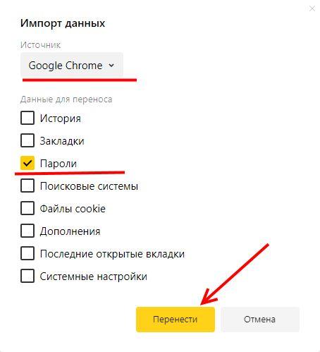 import-pass-yandex.jpg