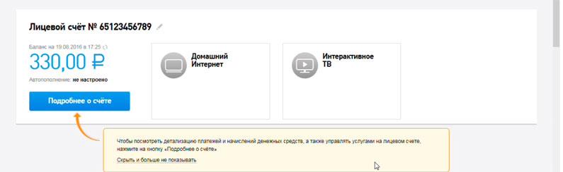 kak-privyazat-litsevoy-schet-v-lichnom-kabinete-rostelekom.jpg