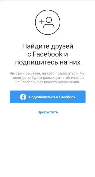 knopka-podklyuchitsya-k-facebook-v-prilozhenii-instagram.jpg