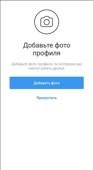 dobavlyaem-foto-profilya-avatarku-v-instagram.jpg