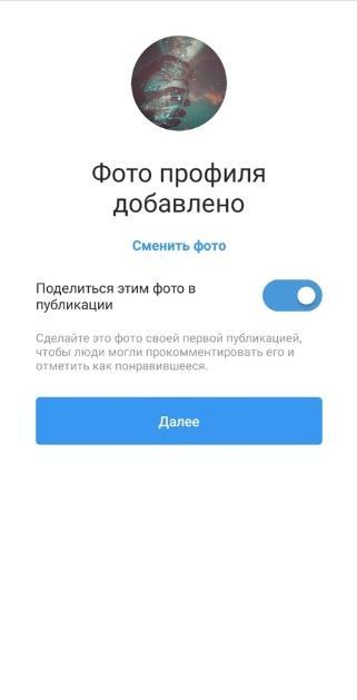 dobavlyaem-foto-profilya-v-publikatsiyu-v-inste.jpg