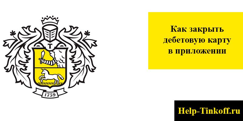 zakrytie-debetovoy-karty-v-prilozhenii.png