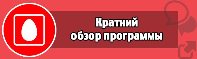 kratkij-obzor-programmy.png