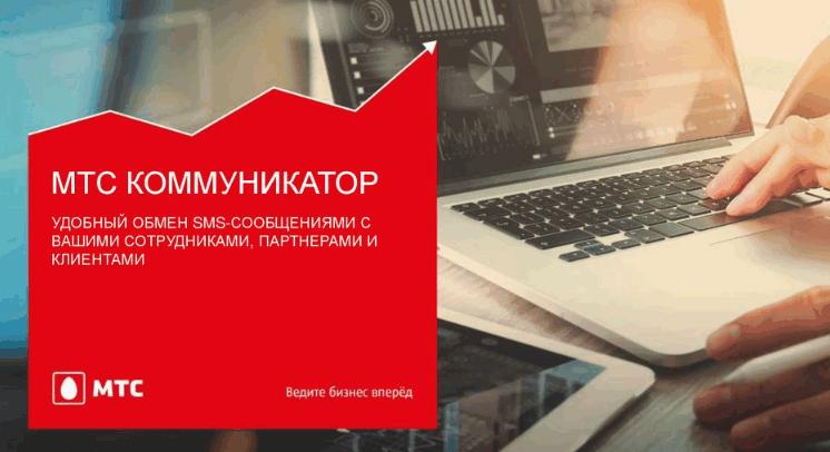 mts-kommunikator.png