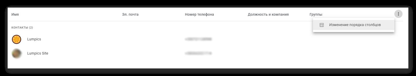 Kategorii-informaczii-o-kontaktah-v-brauzere-Google-Chrome.png