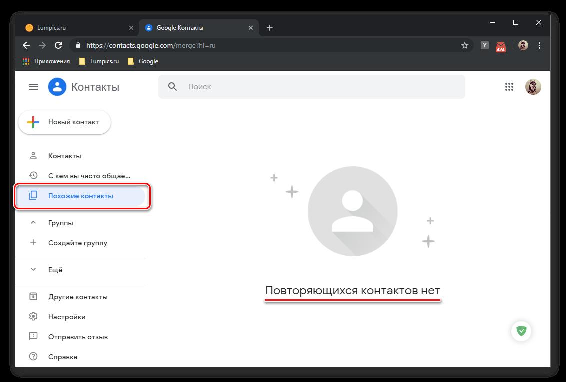 Spisok-povtoryayushhihsya-kontaktov-v-uchetnoj-zapisi-Google.png