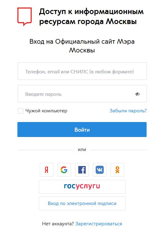 PGU-Mos.ru-vhod-v-lichnyj-kabinet.png